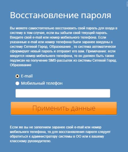 Выбор способа восстановления пароля