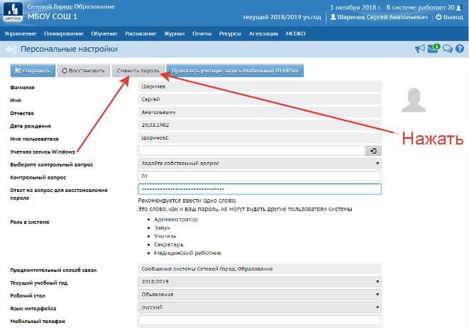 Страница для смены пароля пользователя Сетевой город